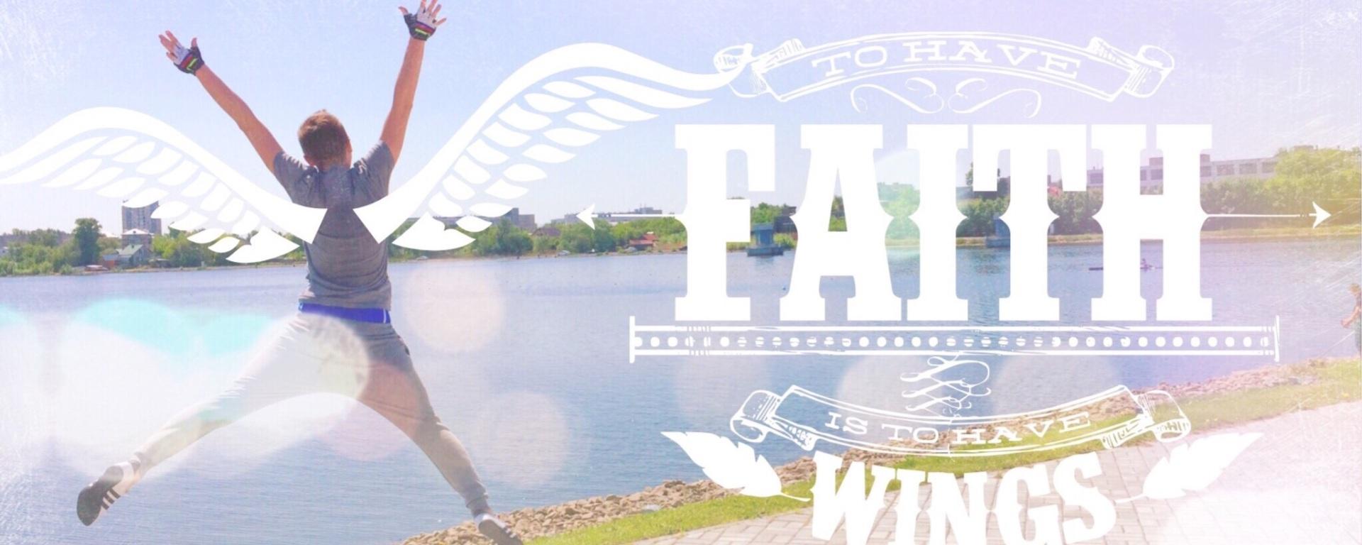 Вера, счастье, мотивация, новая жизнь, крылья, успех