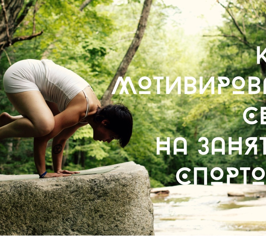 мотивация, спорт, тренировка, физкультура. занятие, желание, самомотивация, тело, зож, оптимизм, решительность, целеустремленность,